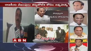 TDP Leader Kalva Srinivasulu Condolences To Kodela Siva Prasad  | ABN Telugu