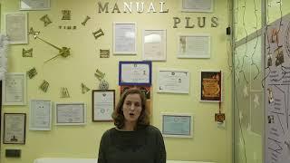 Отзыв пациента (мануальная терапия)