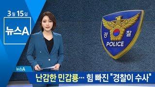 총경급 간부가 핵심 참모…난감한 민갑룡 경찰청장   뉴스A