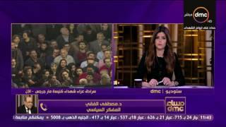 مساء dmc - د/ مصطفى الفقي: التعليم المصري أسهم في الإرهاب ونحن من صنعه