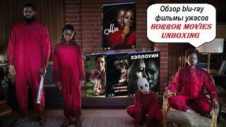Распаковка blu-ray новинки фильмы ужасов / Horror movies unboxing
