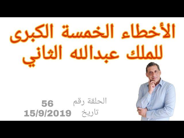 الأخطاء الخمسة الكبرى للملك عبدالله الثاني #56 جوليكس