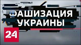 Фашизация Украины: что дальше? От 10.12.18