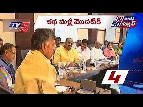 10 Minutes 50 News | 30th August 2016 | Telugu News | TV5 News