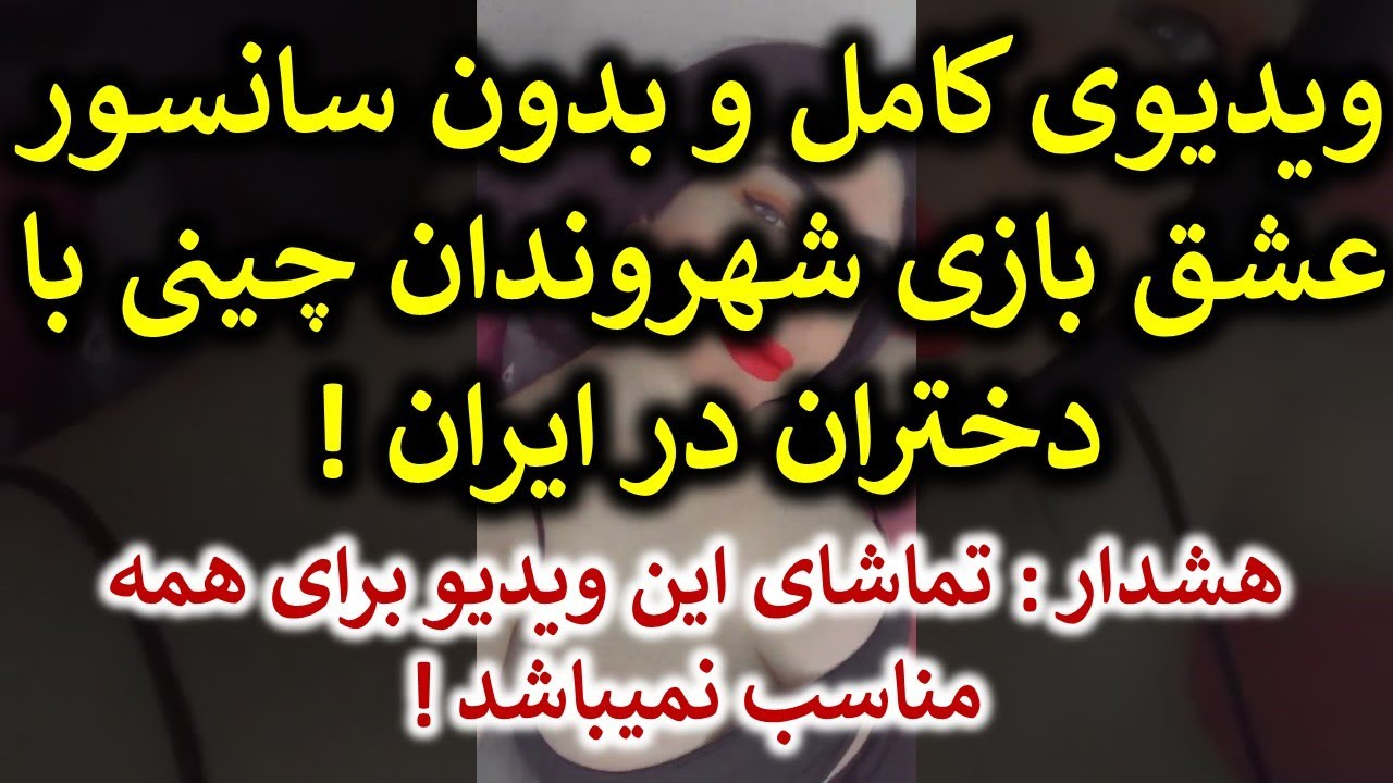 Download ویدیوی کامل عشق بازی با دختران در ایران که در شبکه های چینی در حال انتشار است