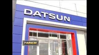 Datsun Авто Премиум - выгодные условия покупки