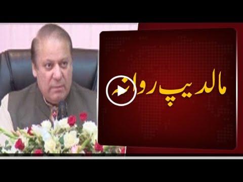Prime Minister Nawaz Sharif Leaves For Maldives - 25 July 2017