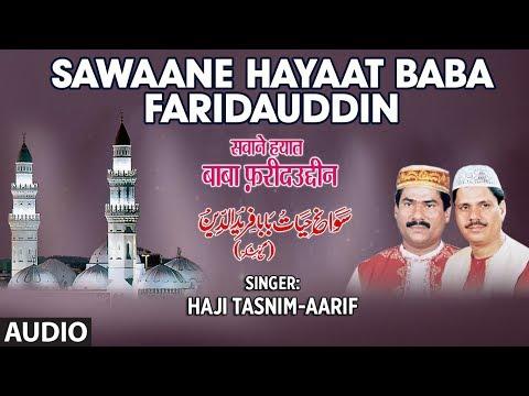 ►  सावाने हयात बाबा फरिदूद्दीन : ♫ Haji Tasleem Aarif || बाबा फरिदूद्दीन || T-Series Islamic Music