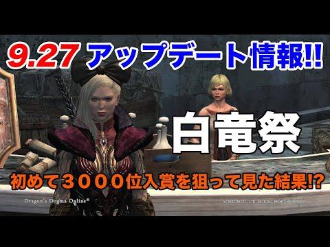 【DDON】9.27アップデート情報&白竜祭の結果はいかに!?ドラゴンズドグマオンライン