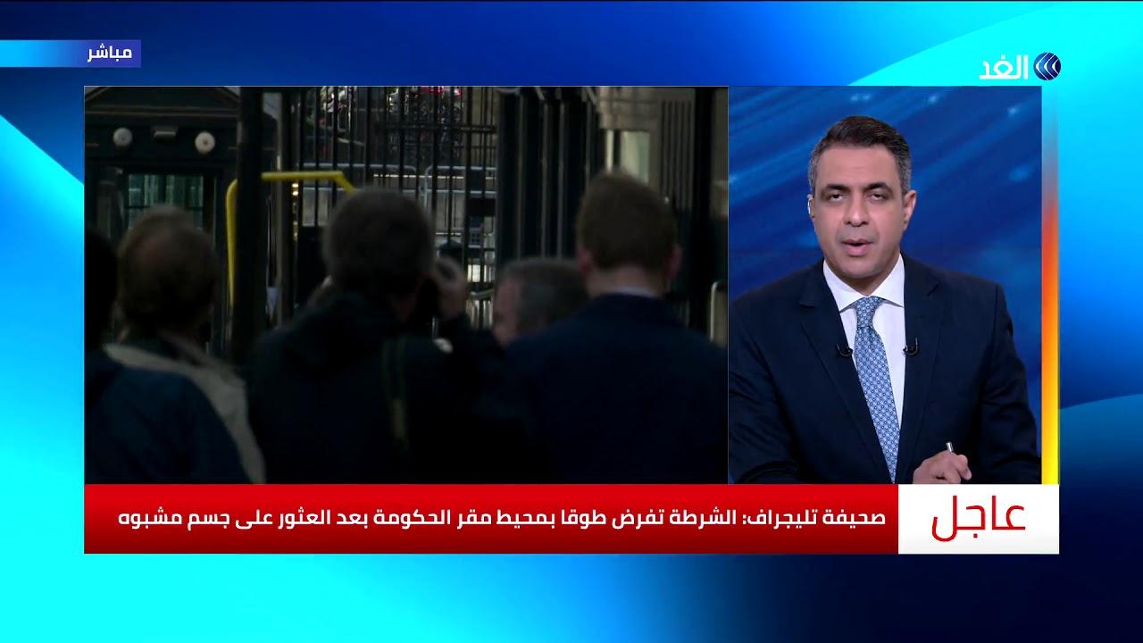 قناة الغد:الشرطة البريطانية تغلق شارع