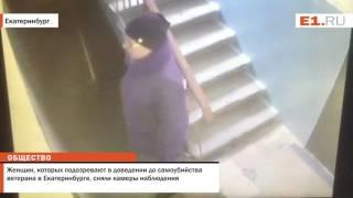 Женщин, которых подозревают в доведении до самоубийства ветерана в Екатеринбурге, сняли камеры наблю
