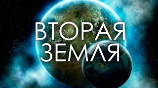 """Другая планета типа Земли во Вселенной! """"Жилой"""" двойник Земли в космосе! (21.01.2017)"""