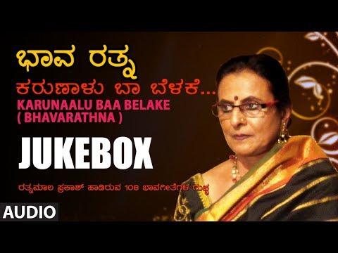 Karunaalu Baa Belake | Bhavarathna | Kannada Bhavageethegalu | Rathnamala Prakash|Kannada Folk Songs