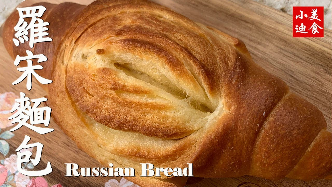 羅宋麵包 Russian Bread 美国西点面包  小吃点心 #Bakery #easyrecipe #羅宋麵包 #RussianBread #西点#面包#居家食谱#家庭菜谱 #小迪美食