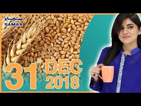 Har Masle ka Hal Sirf Atta | Subh Saverey Samaa Kay Saath | Sanam Baloch | SAMAA TV | Dec 31,2018