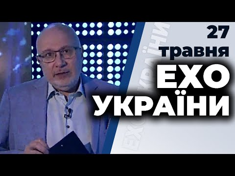 """Ток-шоу """"Ехо України"""" Матвія Ганапольського від 27 травня 2020 року"""
