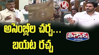 AP Assembly Meeting On AP 3 Capitals | Teenmaar News  Telugu News