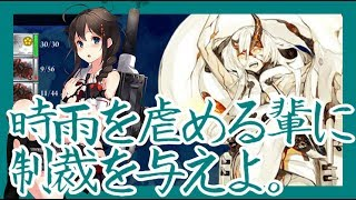 【艦これ】電ちゃんと行く!艦隊これくしょん Part.110【ゆっくり実況】