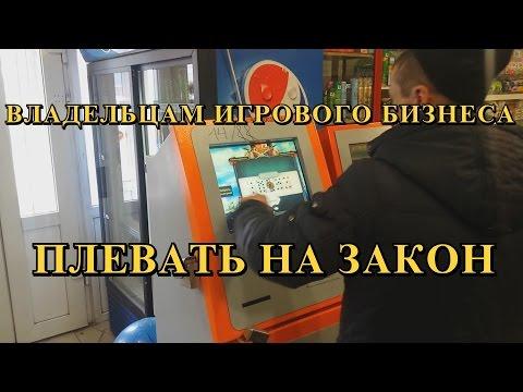 В Красноярске владельцы игровых автоматов плюют на законы