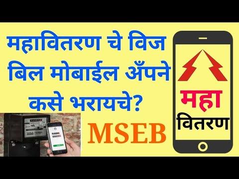 How to pay mahavitaran MSEB electricity bill by mobile App? महावितरण चे विज बिल कसे भरायचे?