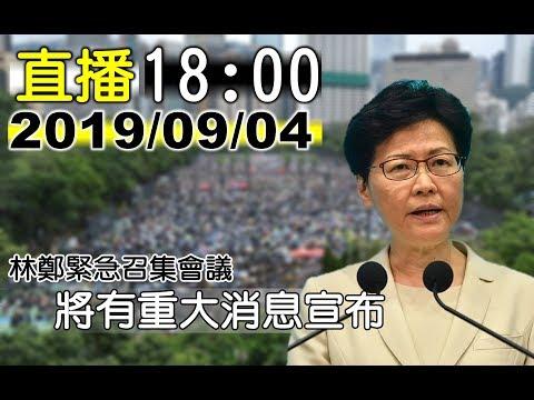 香港特區政府 重大宣布