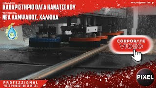 Carpet's Specialists | Kanatselou Olga | Pixel Productions
