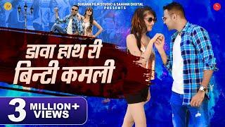 डावा हाथ री बिन्टी - Mr. Radhey | Marwadi DJ Song | Dhawa Hath Ri Binti | Latest Rajasthani Song