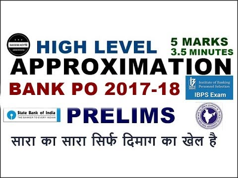 HIDDEN TRICK HIGH LEVEL Approximation || SBI PO & NIACL 2017