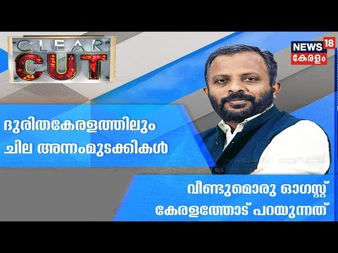 Clear Cut- Daily News Analysis By Rajeev Devaraj | 12th August 2019  | Full Episode