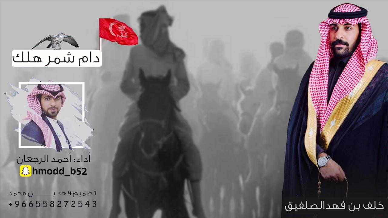 شيلة دام شمر هلك فخر ميلت العقال أداء أحمد الرجعان Fictional Characters Character