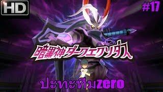 inazuma eleven go strikers 2013 : ทีมรวมนักเตะ vs ทีมzero [Part 17]