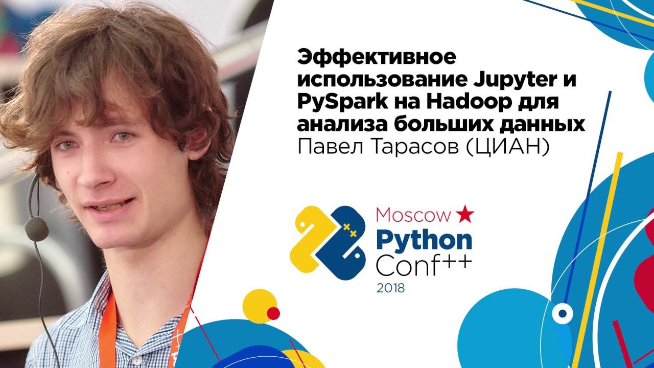 Image from Эффективное использование Jupyter и PySpark на Hadoop / Павел Тарасов (ЦИАН)