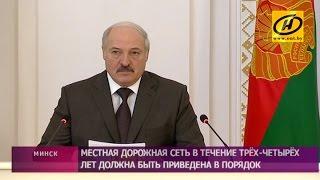 Александр Лукашенко поставил задачу привести местные дороги в порядок за три четыре года