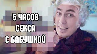 Говорить Україна - 5 часов секса с бабушкой [ЖизаТВ]