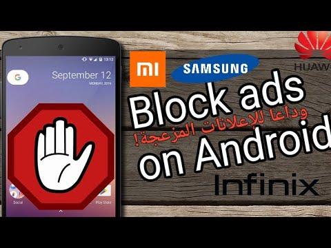 تخلص من الاعلانات على هاتفك اندرويد نهائيا  بدون روت | Adblock Plus