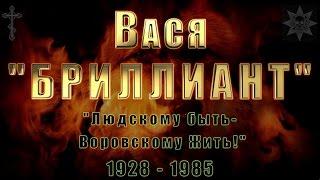 "Download Мистер Кредо ""Вася Бриллиант""  2017.03.19 Mp3 and Videos"