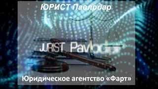 Юрист в Павлодаре. Юридическое агентство