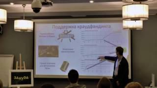Виталий Егоров - Как популяризировать науку и технику?