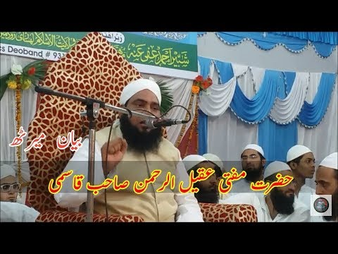 Mufti aqeel Ur Rehman Qasmi Bayan  merth