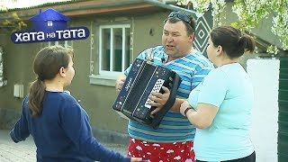 Александр Лукиянюк – Хата на тата 8 сезон. Выпуск 2 от 02.09.2019