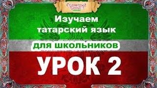 Татарский язык. Обучающее видео. Урок 2. Tatar language. Training course.