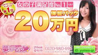 錦糸町夢見る乙女のお店動画