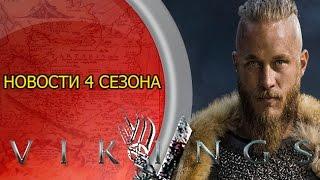Викинги 4 сезон новости сериала | дата выхода викингов 4 сезон