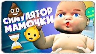 МАЛЫШ ЗАСТАВИЛ МЕНЯ СТРАДАТЬ! - Мамкин симулятор - Mother Simulator