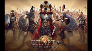 НОВИНКА! Онлайн игра Спарта- война империй. Это не безумие – это Спарта! + Программа BOUNTY.