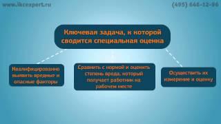 видео Специальная оценка условий труда