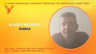 We Meet. Poet Of Russia. Alexey Nazarov. Встречаем поэта Алексея Назарова из России