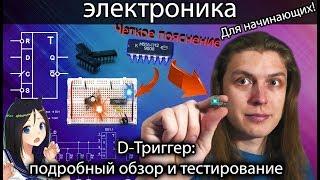 D-Триггер, подробный обзор и тестирование! [Электроника] Для начинающих! Не DIY KIT, Микросхема
