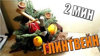 Глинтвейн рождественский, к старому новому году
