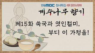 #계수나무 향기 15화 쑥국과 엿인절미, 부디 이 가정…